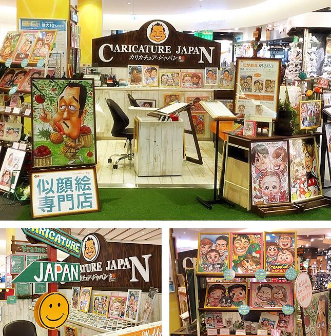 ダイバーシティ東京 プラザ店
