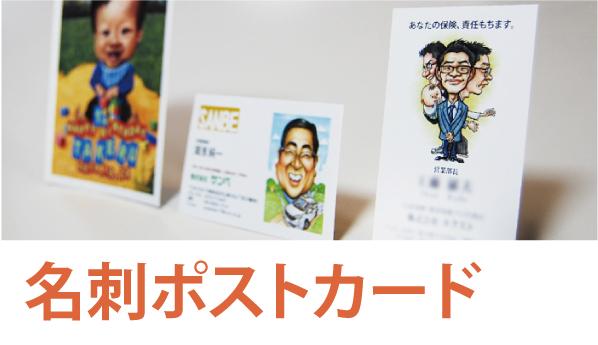 相手の心をつかむ。「名刺・ポストカード」