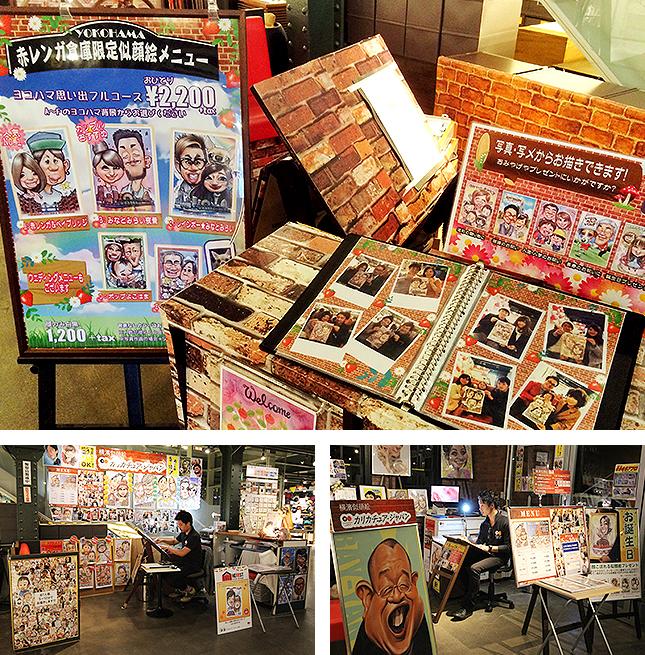 横浜 赤レンガ倉庫店