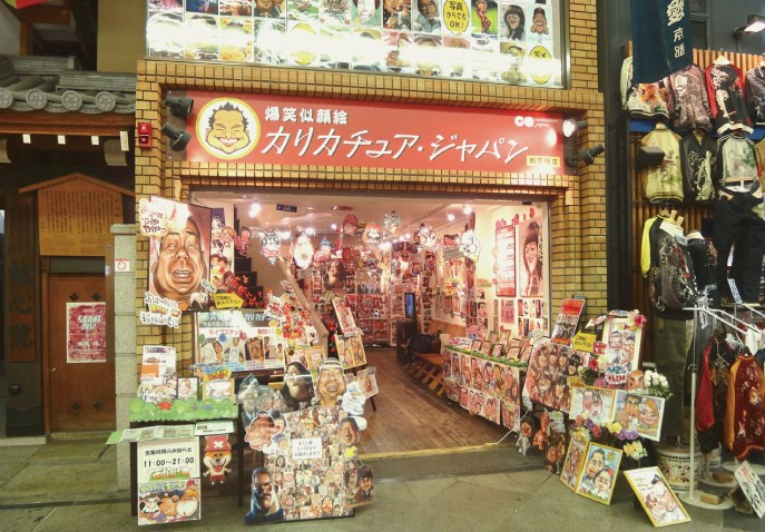 新京極店1