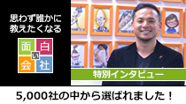 日本の社長.tv:5000社の中から思わず誰かに教えたくなる面白い会社に選ばれました!