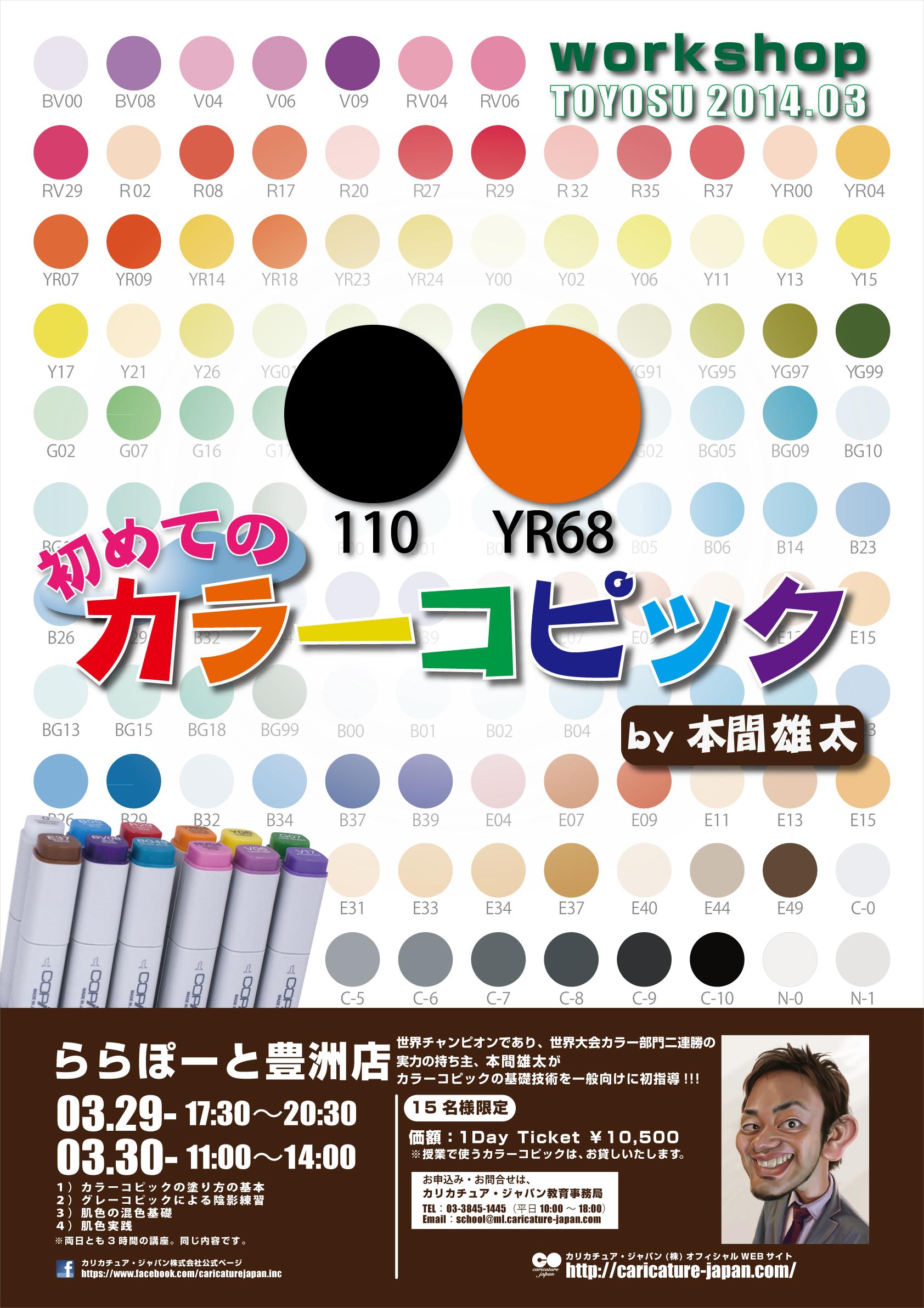 140323_豊洲_ワークショップポスター_A