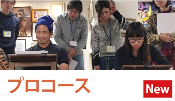 プロ養成コース募集!