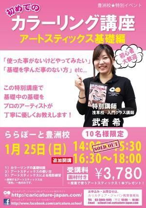 1501豊洲_ワークショップポスター追加