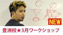3月豊洲校ワークショップは、世界チャンピオンの宮城康助が登場!!