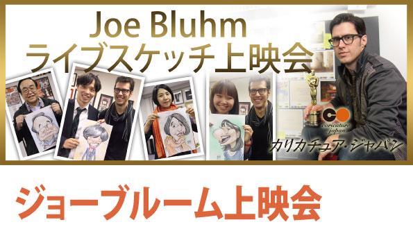 ジョーブルームライブスケッチ上映会  【大好評で終了しました!】