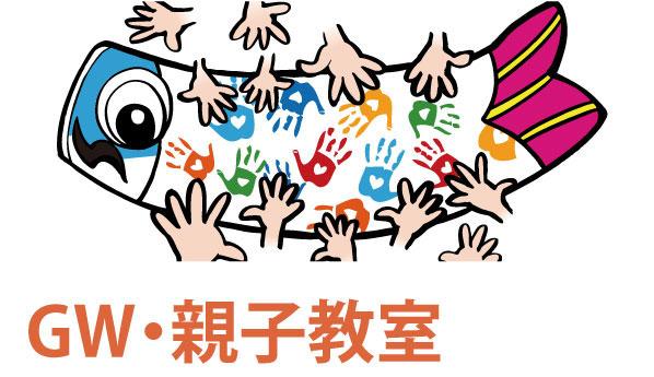 【豊洲校】親子手作りイベントのお知らせ ※終了いたしました