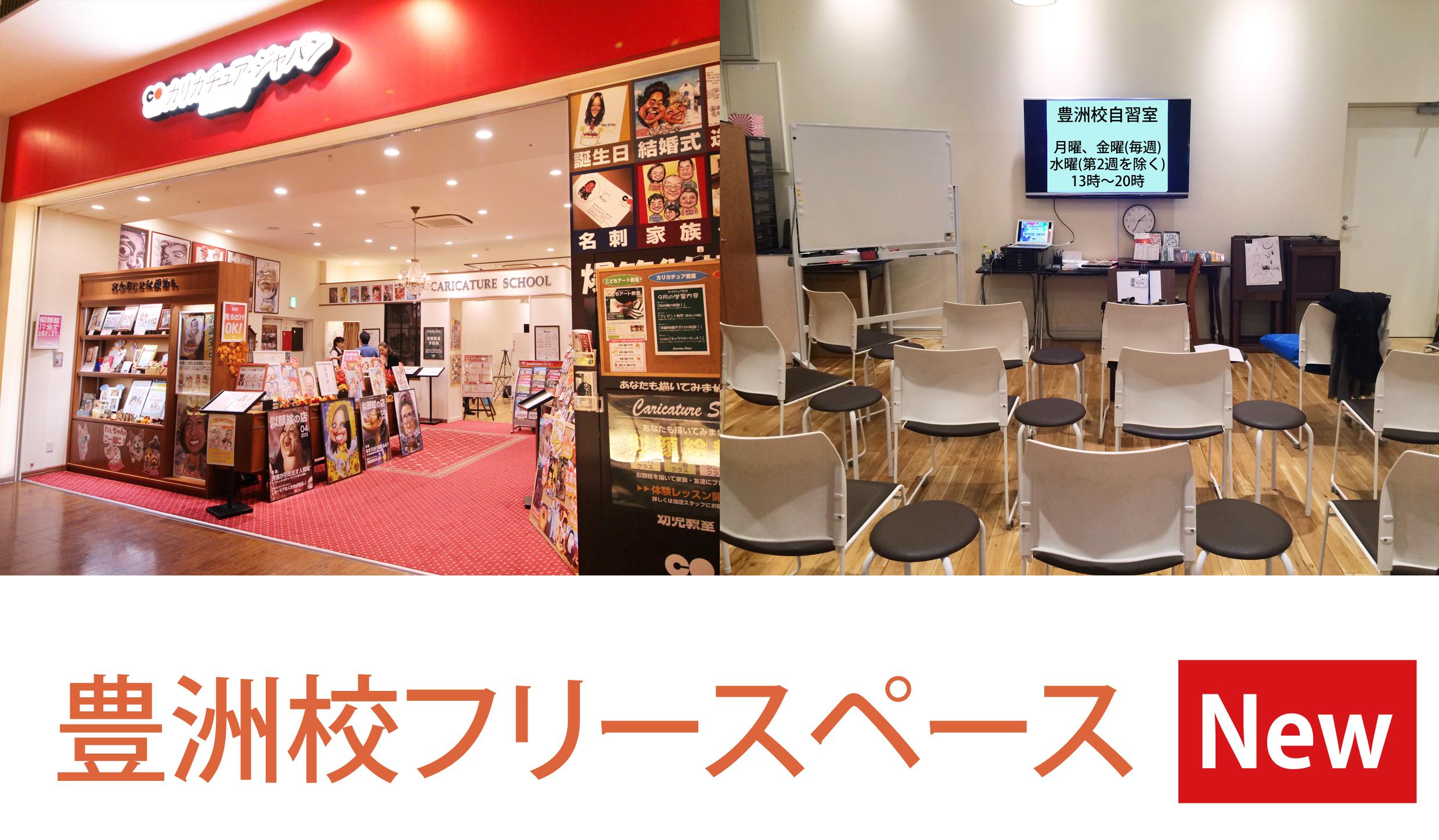 【豊洲校スペース開放】のお知らせ