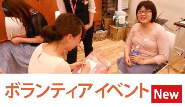 豊洲校 ボランティアイベント「3With Theater 第2回目~一緒に出よう!一緒に観よう!一緒に喋ろう!~」開催のお知らせ