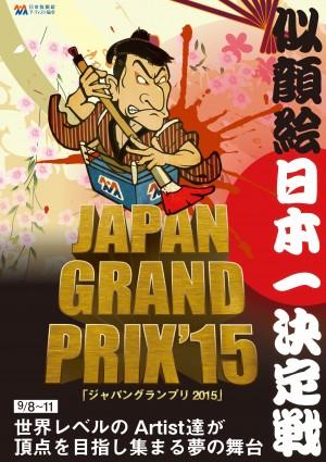 150723似顔絵協会_ジャパングランプリ