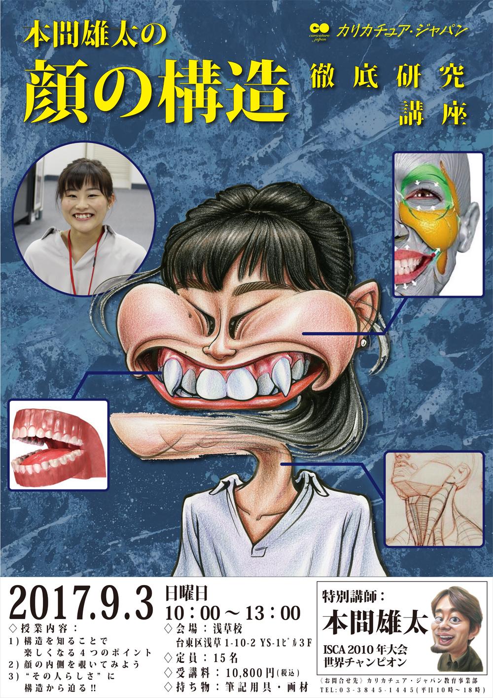 2017.9.3明朝画像差し替え