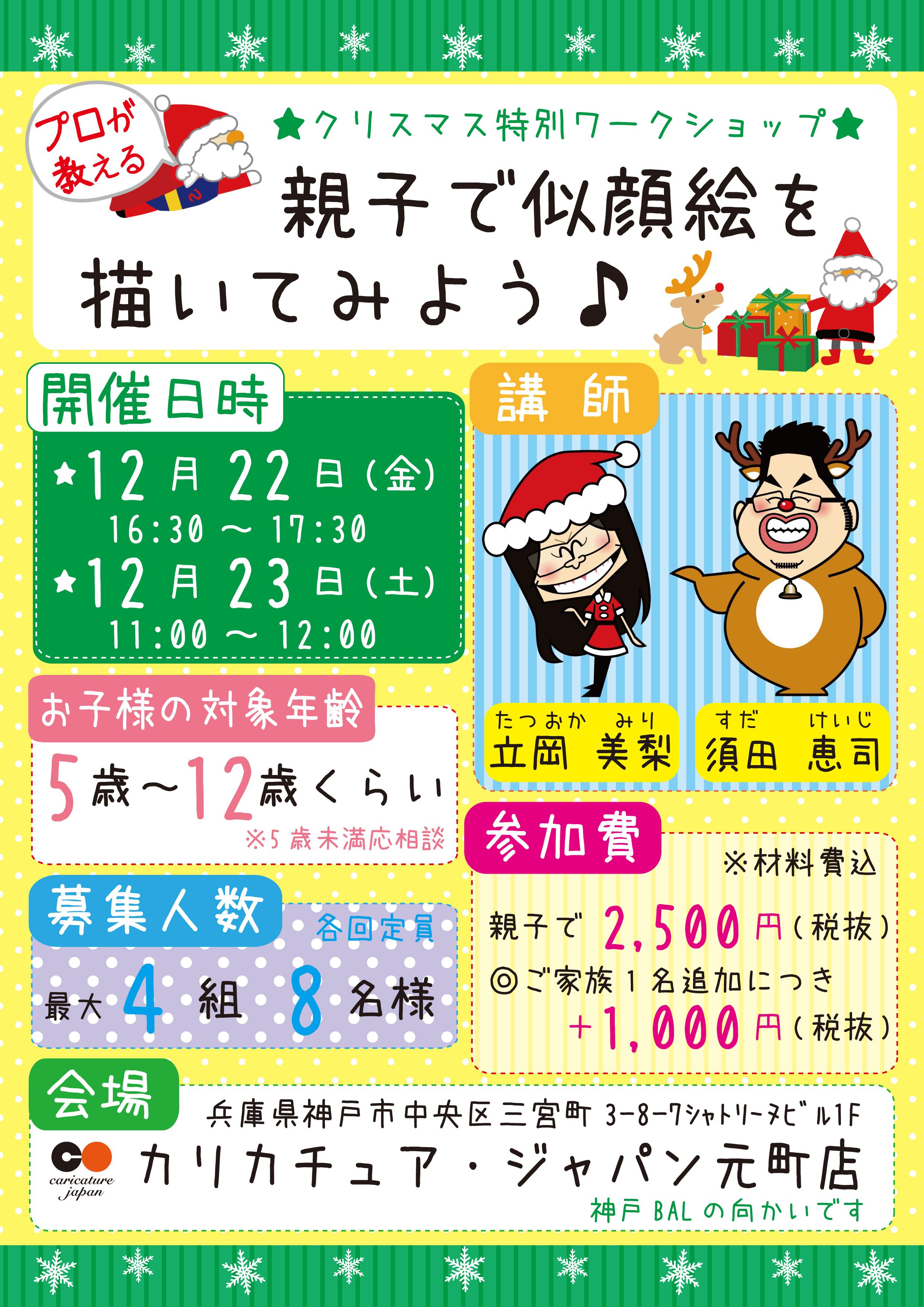 神戸イベントチラシ