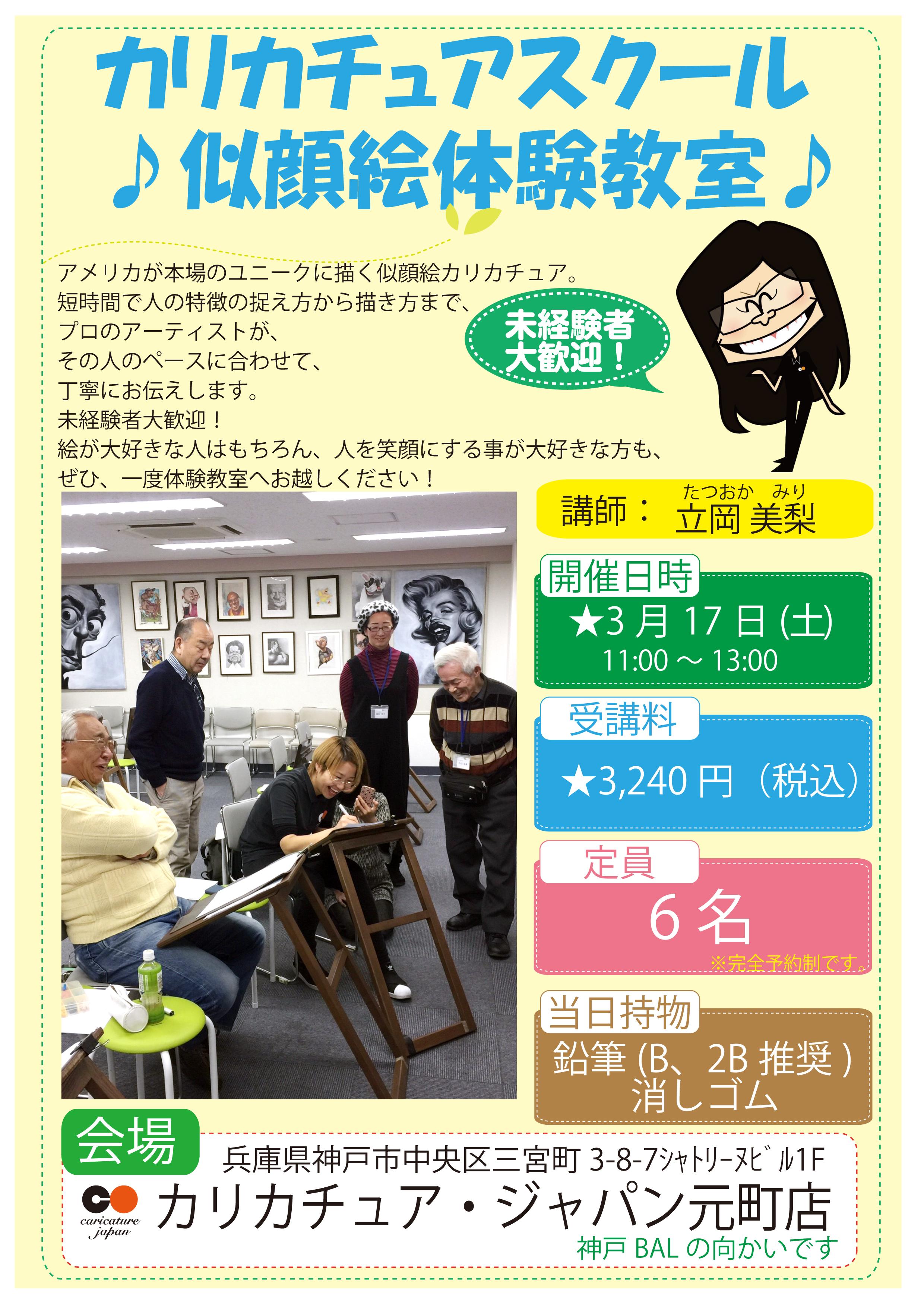 神戸体験教室