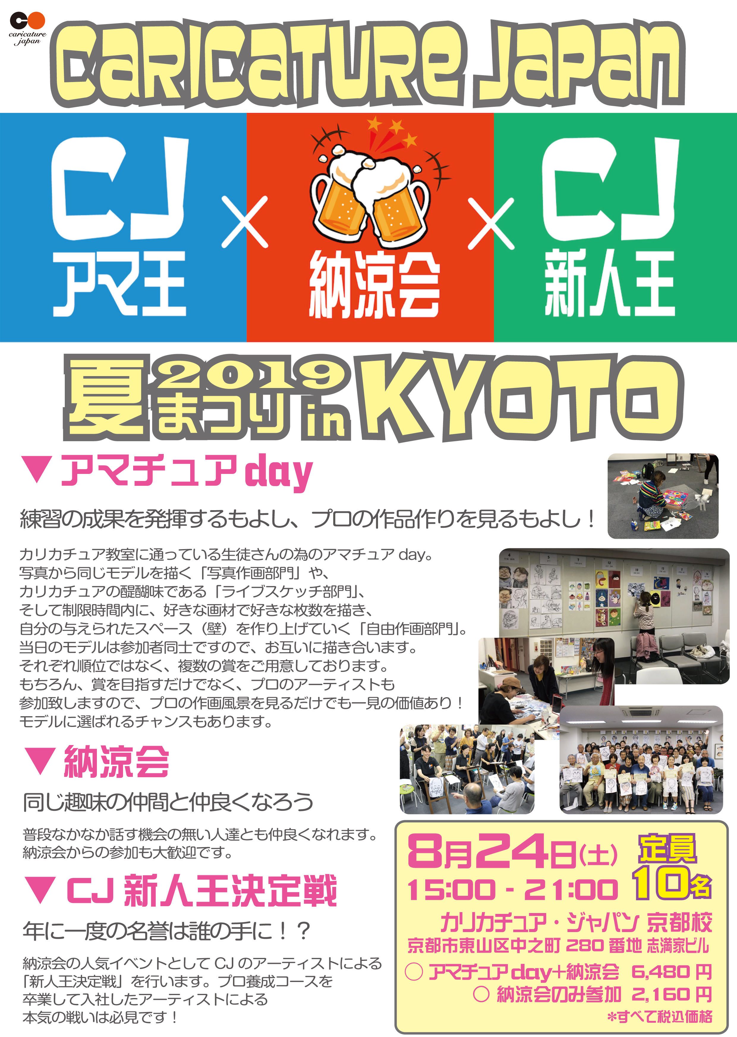 CJ夏フェス2019京都