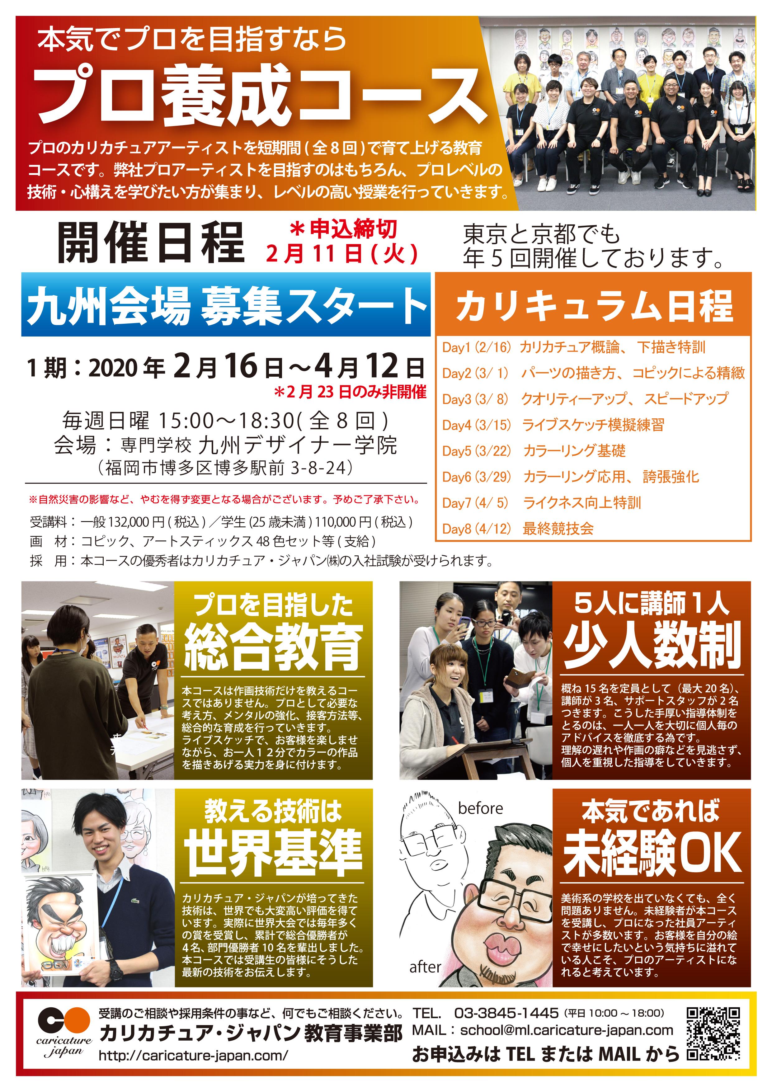 【九州】プロ養成コース