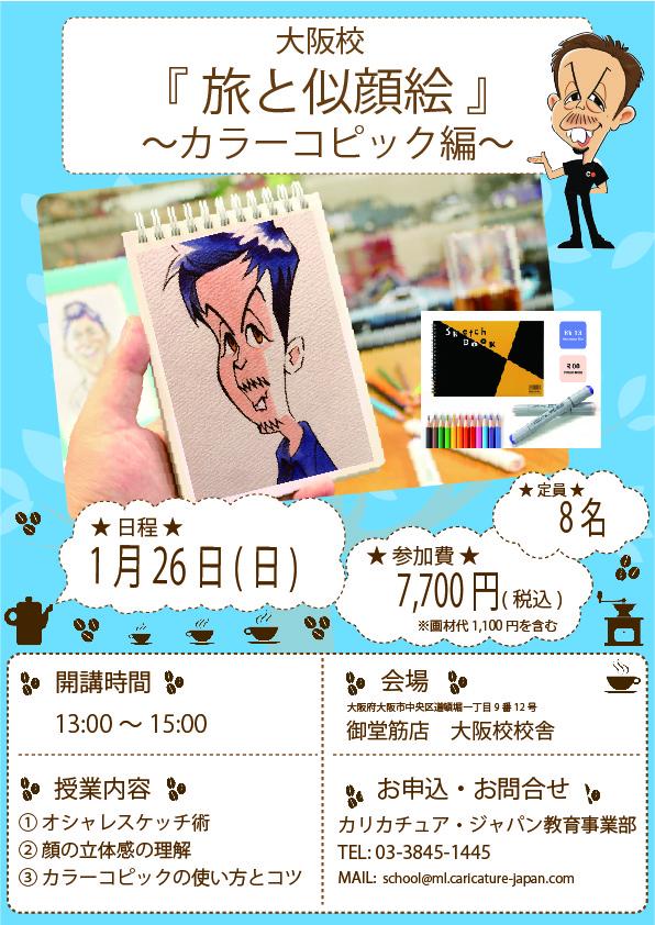 大阪校 旅と似顔絵 ワークショップ