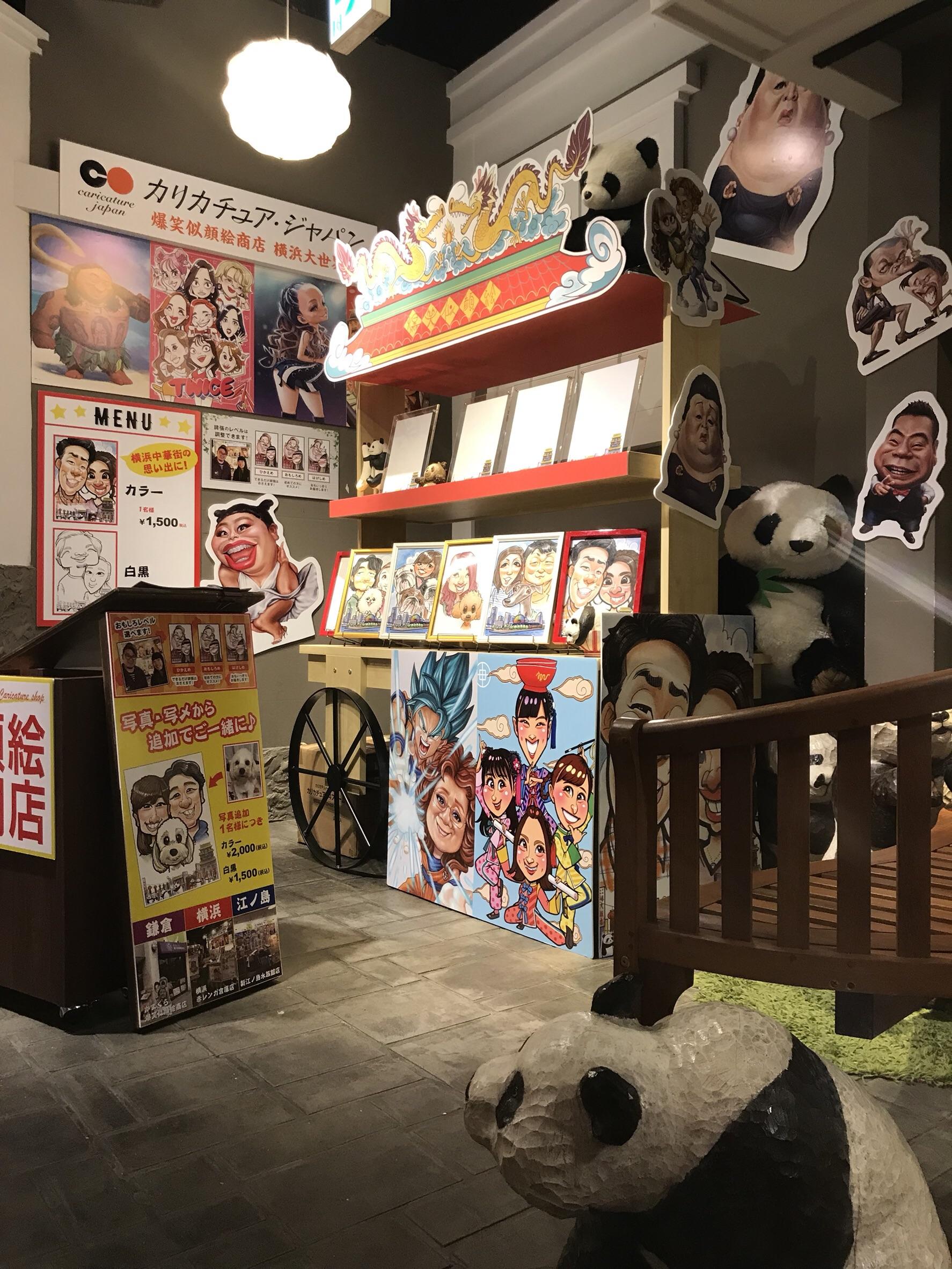 横浜中華街店